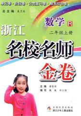 浙江名校名师金卷 数学·二年级上册(仅适用PC阅读)