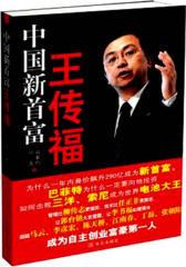 中国新首富王传福