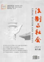 法制与社会 旬刊 2011年27期(电子杂志)(仅适用PC阅读)
