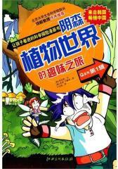 阴森植物世界的趣味之旅(试读本)