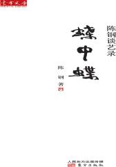 蝶中蝶:陈钢谈艺录