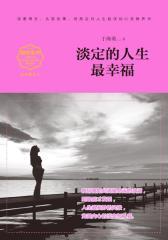 淡定的人生最幸福(畅销精读本)