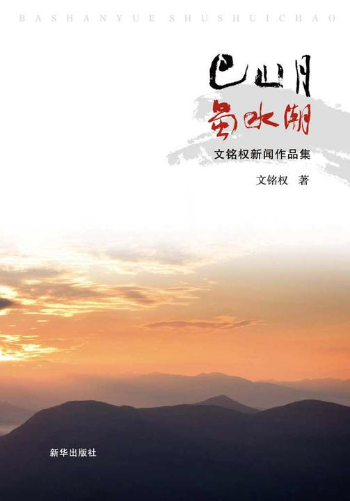 巴山月蜀水潮:文 铭权新闻作品集