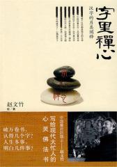 字里禅心——汉字的另类阐释