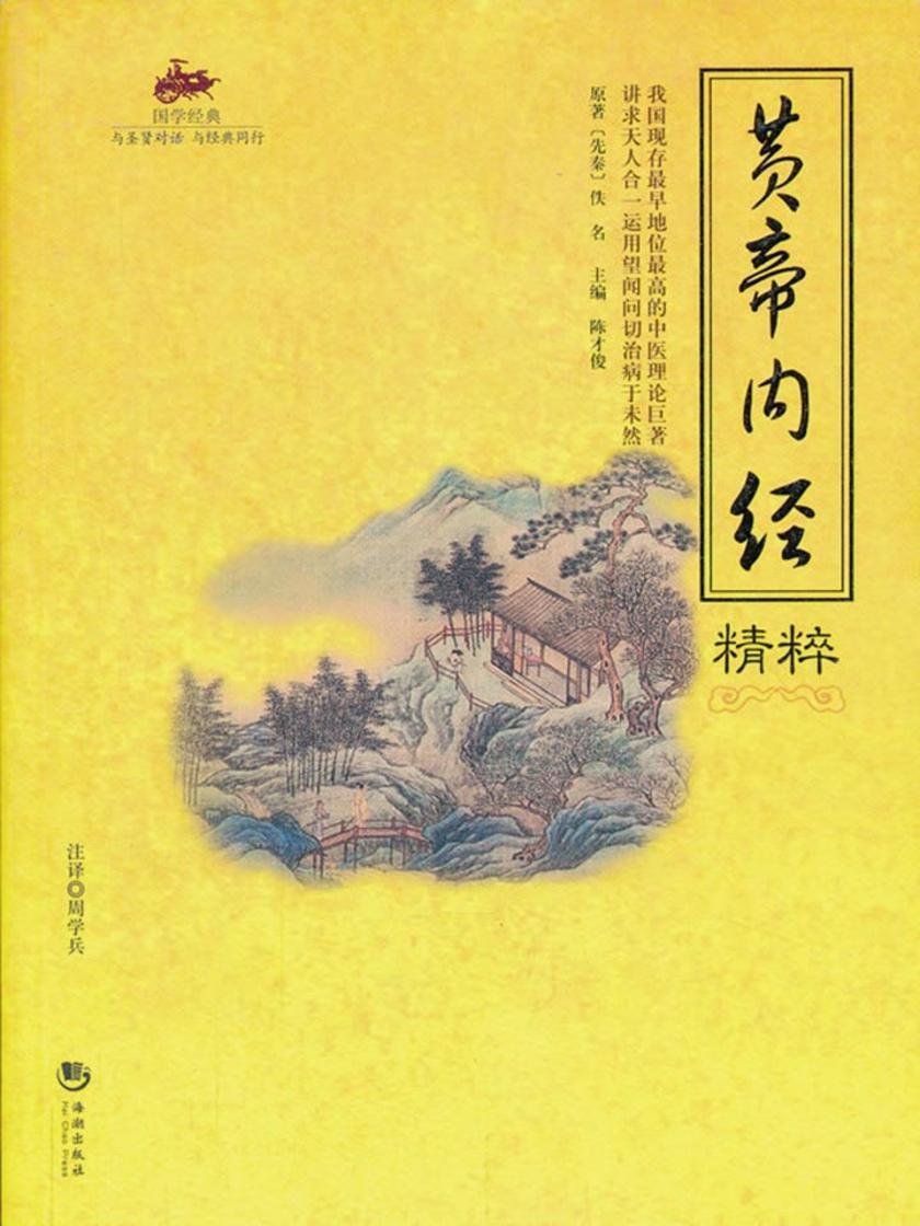 国学经典:黄帝内经精粹