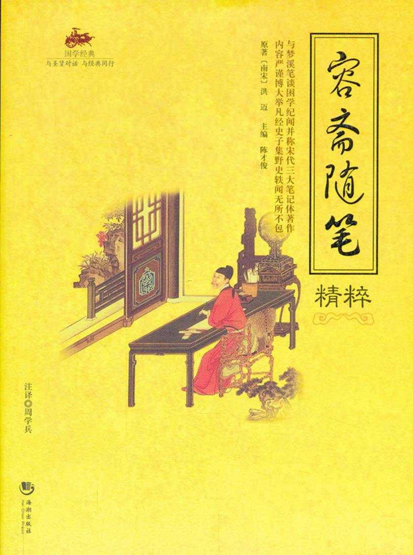 国学经典:容斋随笔精粹