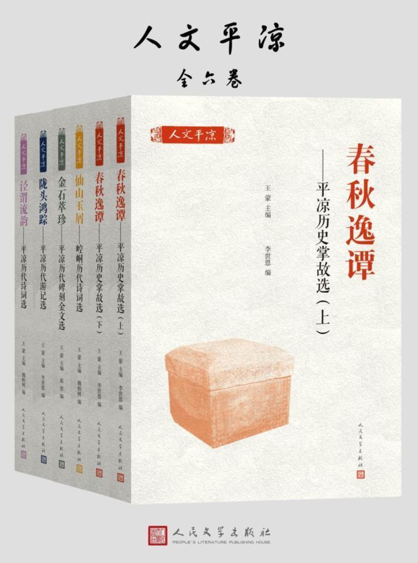 人文平凉:全6册