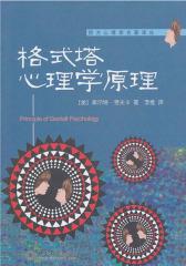 格式塔心理学原理(西方心理学名著译丛)