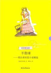 羊脂球——莫泊桑短篇小说精选