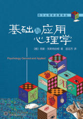 基础与应用心理学(西方心理学名著译丛书)