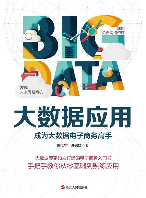 大数据应用 : 成为大数据电子商务高手(从零基础到熟练应用,网络爬虫、社群网络分析、网站流量分析、AR 扩增实境、数据视觉化及智慧客服机器人……教你活用各种免费