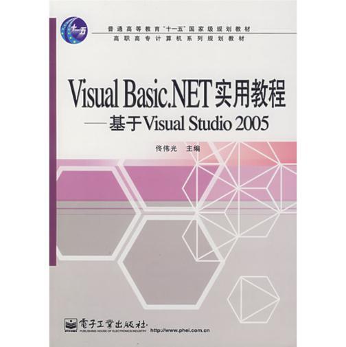 Visual Basic.NET实用教程——基于Visual Studio 2005(仅适用PC阅读)