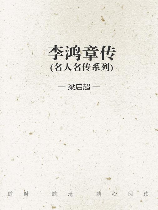 李鸿章传(名人名传系列)