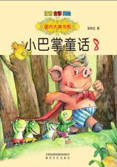 小巴掌童话8