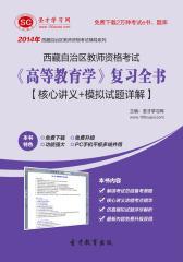 圣才学习网·2014年西藏自治区教师资格考试《高等教育学》复习全书【核心讲义+模拟试题详解】(仅适用PC阅读)