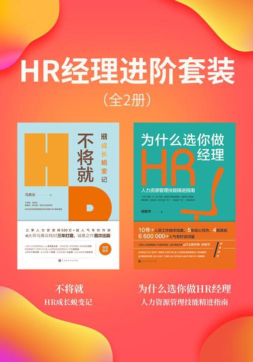 HR经理进阶套装(全2册)