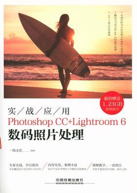实战应用——Photoshop CC+Lightroom6数码照片处理