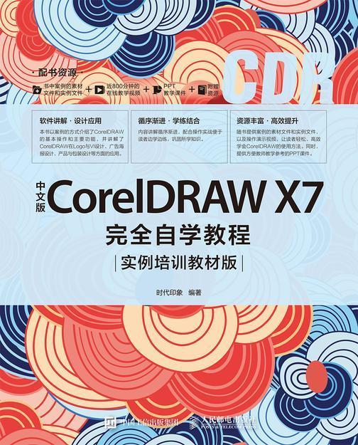 中文版CorelDRAW X7完全自学教程(实例培训教材版)