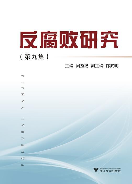 反腐败研究(第9集)