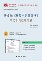 圣才学习网·李希光《转型中的新闻学》笔记和典型题详解(仅适用PC阅读)