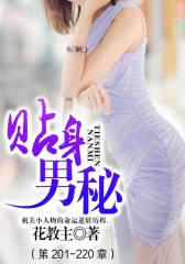 贴身男秘(第201-220章)