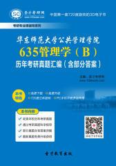 华东师范大学公共管理学院635管理学(B)历年考研真题汇编(含部分答案)