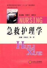 急救护理学