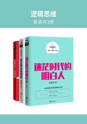 罗辑思维(套装共3册)