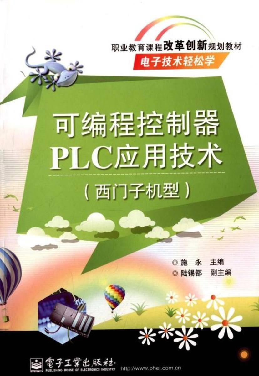 可编程控制器PLC应用技术(西门子机型)