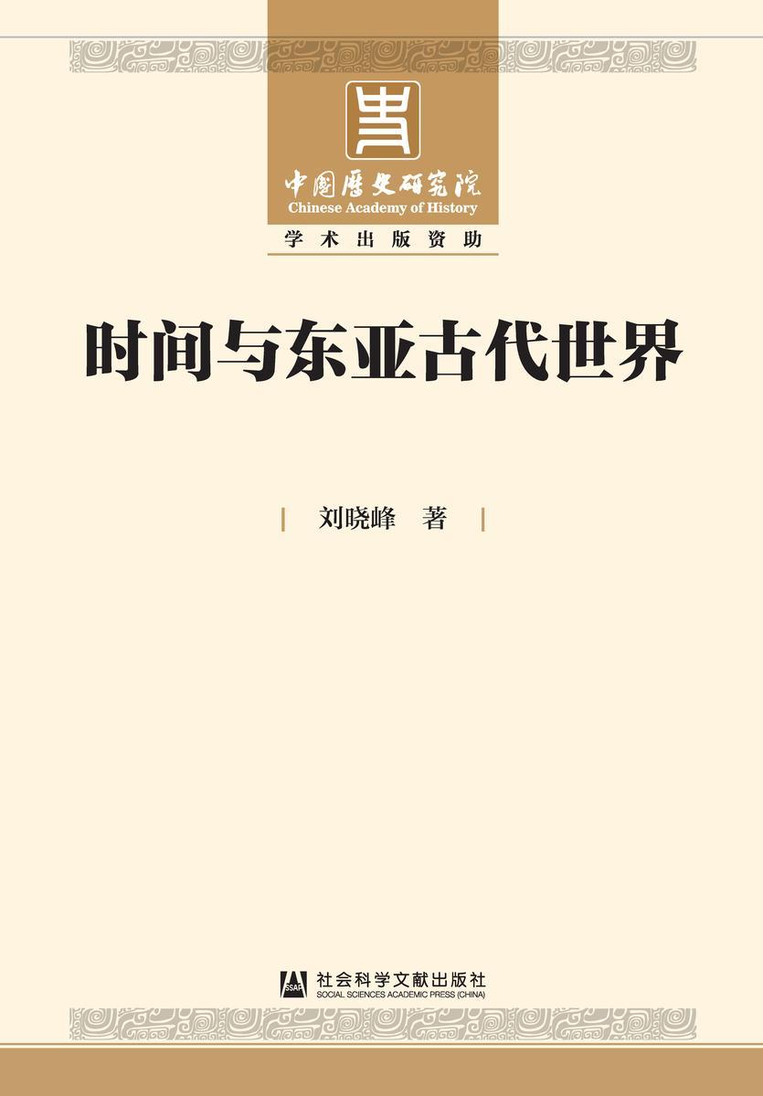 时间与东亚古代世界