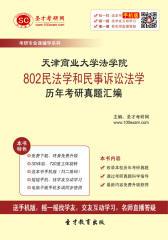 天津商业大学法学院802民法学和民事诉讼法学历年考研真题汇编