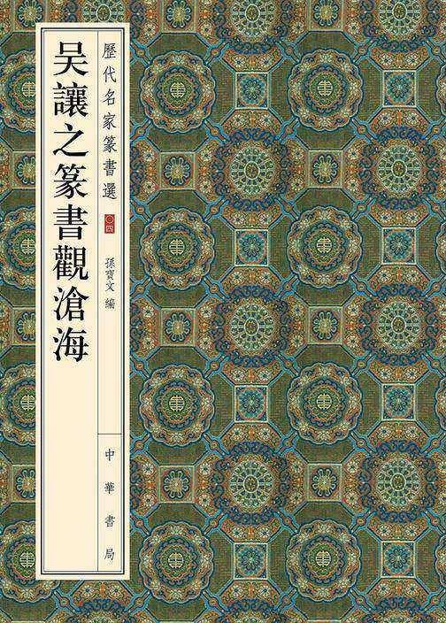 吴让之篆书观沧海