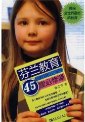 芬兰教育给教师和父母的45堂必修课(试读本)