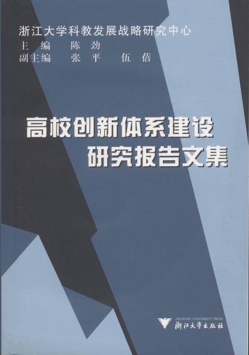 高校创新体系建设研究报告文集