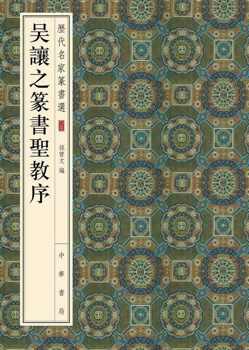 吴让之篆书圣教序