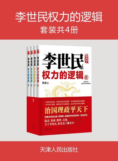 李世民权力的逻辑(全四册)
