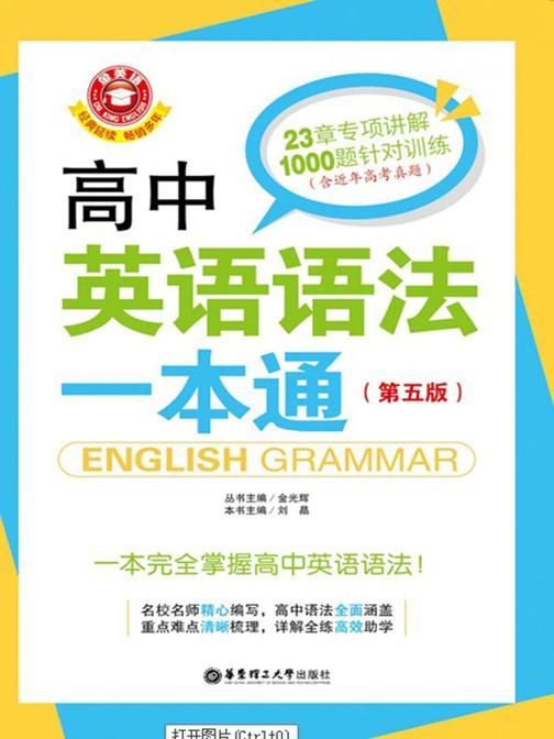 金英语——高中英语语法一本通(第五版)