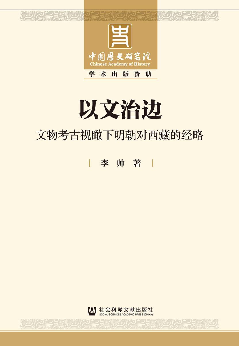 以文治边:文物考古视瞰下明朝对西藏的经略