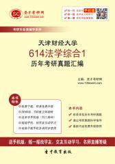 天津财经大学614法学综合1历年考研真题汇编