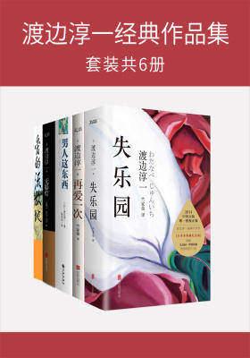 渡边淳一经典作品集(套装全6册)