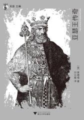 """想经典:亚瑟王传奇(""""想经典""""丛书)"""