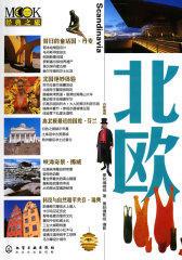 MOOK经典之旅--北欧(试读本)