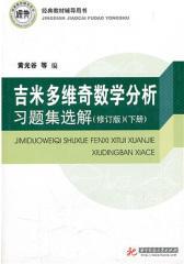 吉米多维奇数学分析习题集选解(修订版)(下册)(仅适用PC阅读)