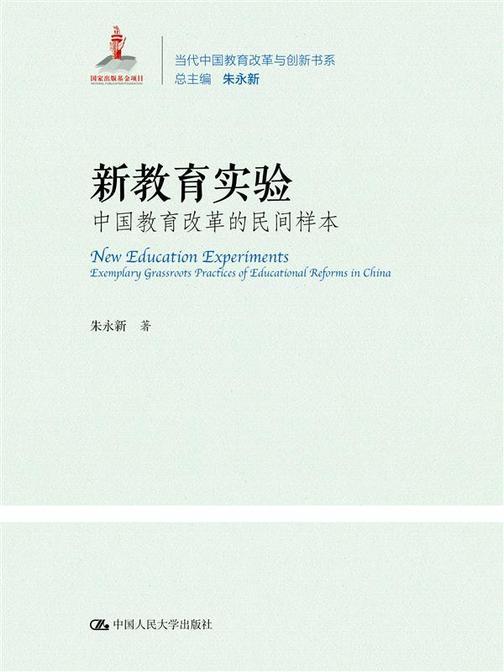 新教育实验:中国教育改革的民间样本(当代中国教育改革与创新书系)
