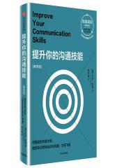 提升你的沟通技能(创造成功经典系列)(团购,请致电400-106-6666转6)(试读本)