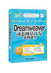 Dreamweaver 动态网站开发案例课堂(试读本)