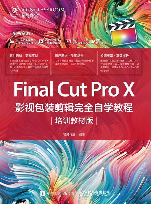 Final Cut Pro X 影视包装剪辑完全自学教程(培训教材版)