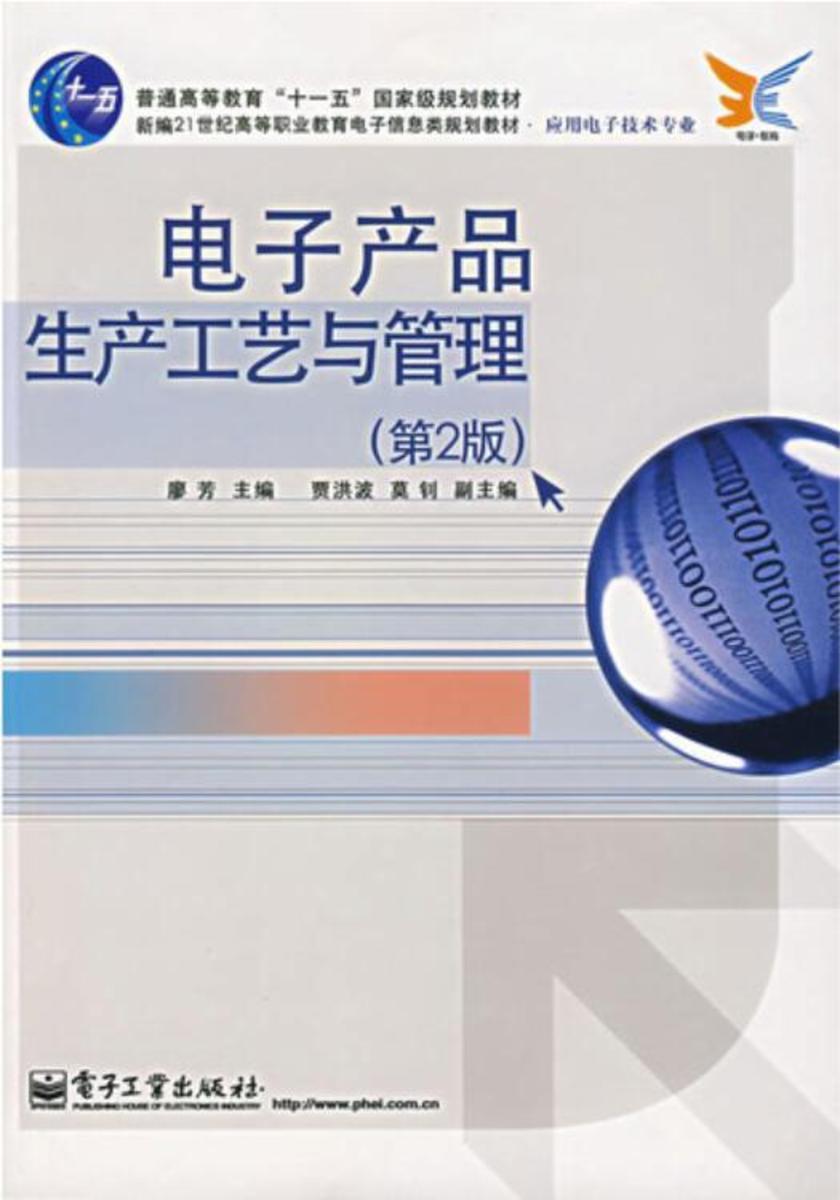 电子产品生产工艺与管理