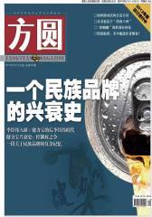 方圆 半月刊 2011年24期(电子杂志)(仅适用PC阅读)