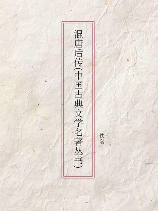 混唐后传(中国古典文学名著丛书)